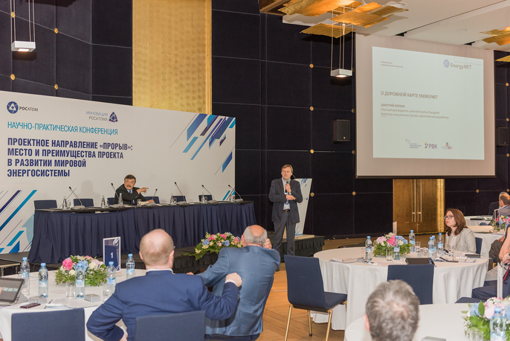 Конференция проектного направления Прорыв 7 июня 2016 Екатеринбург