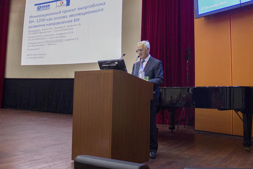 IV международная научно-техническая конференция «Инновационные технологии ядерной энергетики» Васильев Борис Александрович