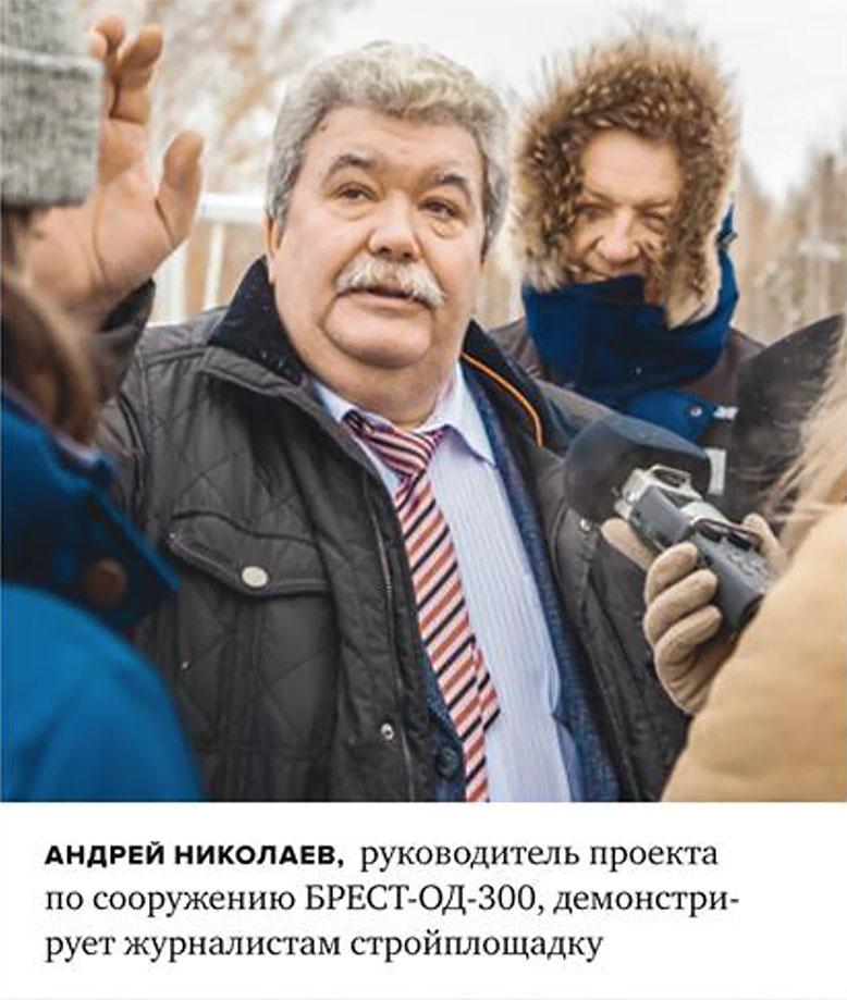 Андрей Николаев, руководитель проекта по сооружению БРЕСТ-ОД-300