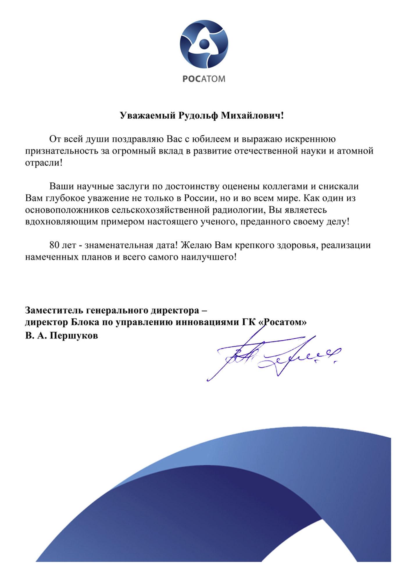 Поздравление Алексахина Першуков