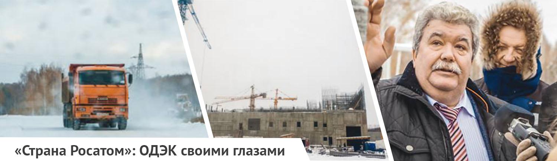 Страна Росатом Репортаж Со Стройплощадки Одэк