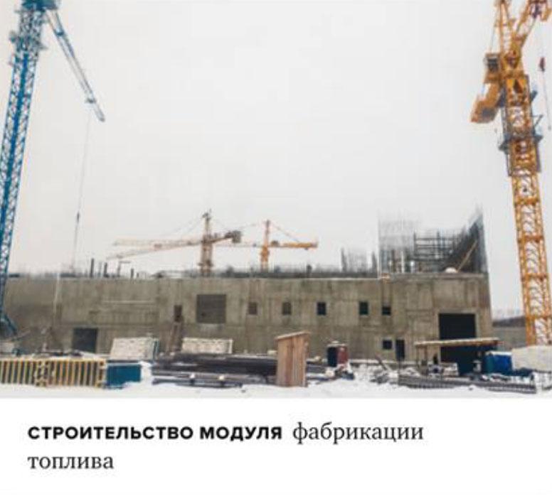 Строительство модуля фабрикации топлива Прорыв