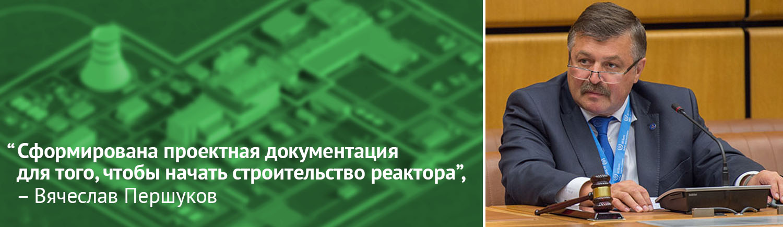 Першуков Строительство Брест Интервью
