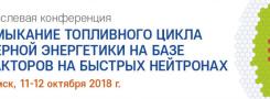 Баннер Анонса Отраслевая Конференция «Замыкание Топливного Цикла Ядерной Энергетики На Базе Реакторов На Быстрых Нейтронах» Пройдет 11-12 Октября 2018
