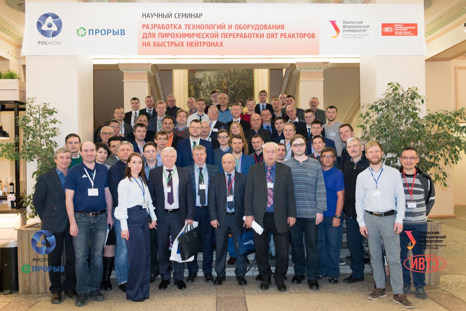 Научный семинар, прошедший 13-15 февраля 2019 года в г. Екатеринбурге