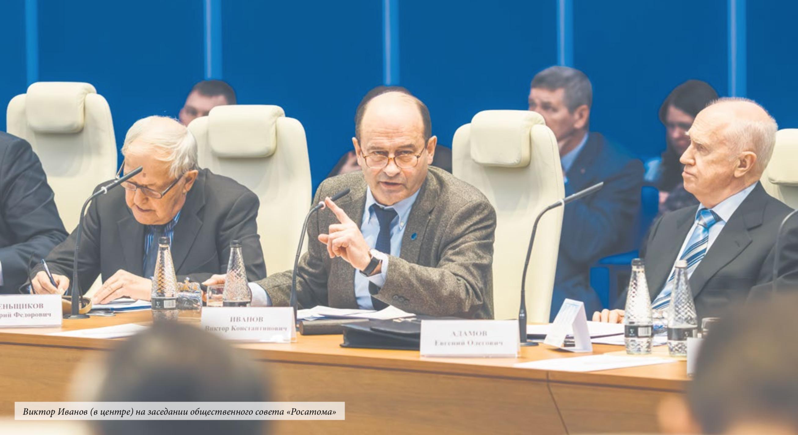 Иванов Виктор Константинович главный радиоэколог проектного направления «Прорыв»